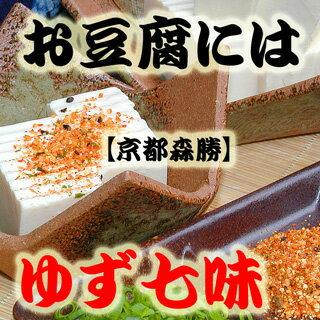 ゆず七味豆腐