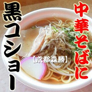 【黒コショー】80g袋入 ☆(得用4倍サイズ)鮮烈な香りの純胡椒(ポイント):京都森勝