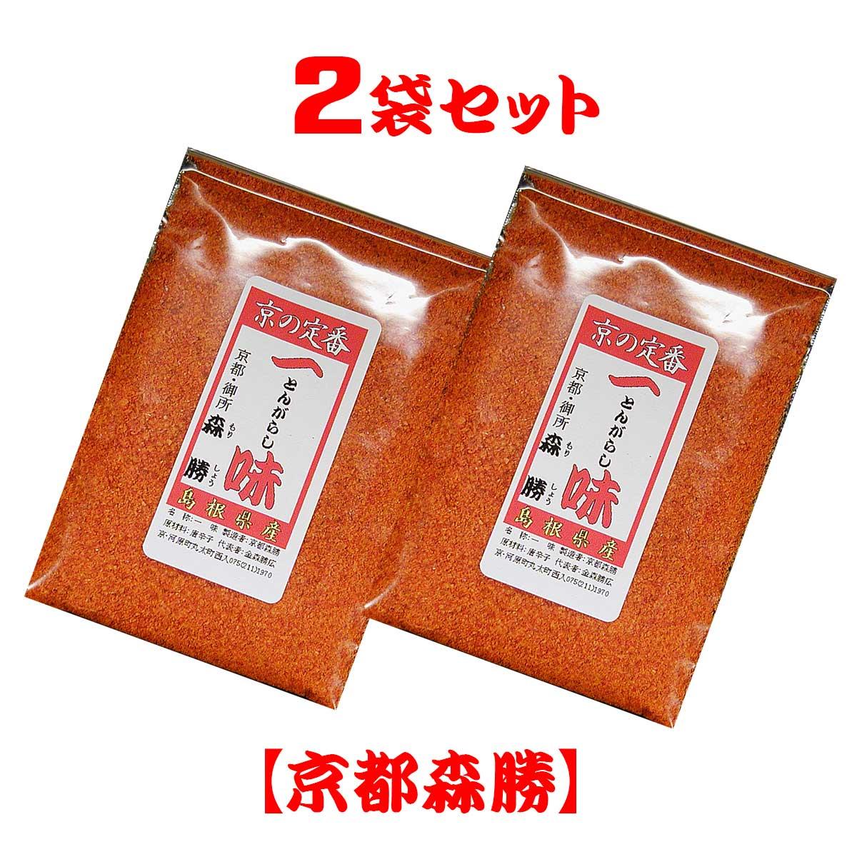 【一味唐辛子10g】2袋セット ☆国産:島根県産京都では定番のピリ辛とうがらし(ポイント)