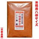 一味唐辛子80g袋[徳用] 8倍サイズ国産:島根県産 京都で定番のピリ辛の一味 とうがらし