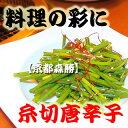 【糸切り唐辛子】6g袋入 唐辛子を糸切りにしました(糸唐辛子・赤唐辛子)(ポイント) 3