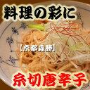 【糸切り唐辛子】6g袋入 唐辛子を糸切りにしました(糸唐辛子・赤唐辛子)(ポイント) 2