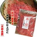 【糸切り唐辛子】6g袋入 唐辛子を糸切りにしました(糸唐辛子・赤唐辛子)(ポイント) 1