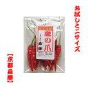 京都森勝:京七味唐辛子/ハバネロで買える「【鷹の爪】ミニ袋3g入 ☆国産:岐阜県産特上品(タカのつめ[お試しサイズ](赤唐辛子(ポイント」の画像です。価格は142円になります。