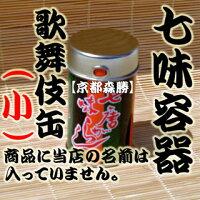 【歌舞伎缶(小)】冷凍保存できて水洗いも可。お手軽一番容器です。