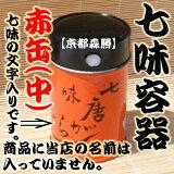 【赤缶(中)】冷凍保存できて水洗いも可。お手軽一番容器です。