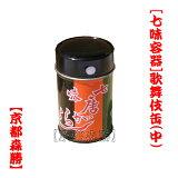 【歌舞伎缶(中)】冷凍保存できて水洗いも可。お手軽一番容器です。