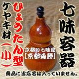 【ひょうたん型(小)】[最高級・木製容器・ケヤキ材]店頭人気商品!