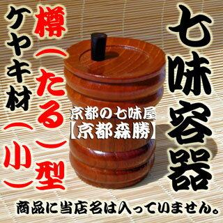 【樽(たる)型(小)】[最高級・木製容器・ケヤキ材]店頭人気商品!