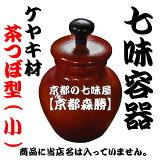 七味容器「茶つぼ型」ケヤキ材