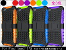 【全8色】iPodtouch6/iPodtouch5横置きスタンド附きTPU+PCケース|第6世代/第世代ハード/ソフトカバー条件付き送料無料