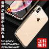 【透明】iPhone7/8iPhone7Plus/8PlusiPhoneX/XsiPhoneXsmaxiPhoneXrTPUクリアケース(4インチ)|音声が前面から流れる耐衝撃カバー送料無料
