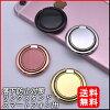 【全4色】スマホリングバンカーリングリングスタンド指輪型|iPhoneiPadiPodtouchなどスマートフォン用送料無料