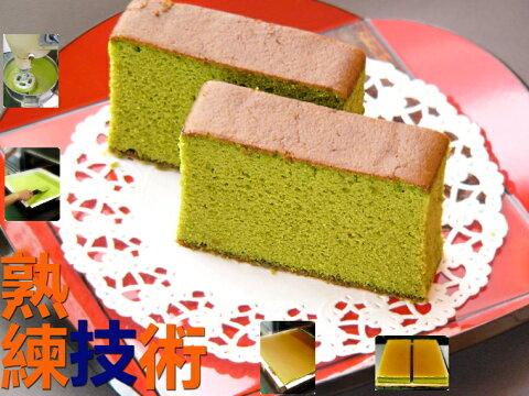 抹茶カステラ・1斥(450g)