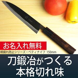 ペティナイフ シリーズ サービス