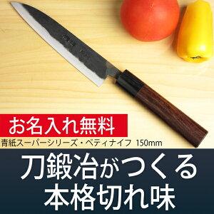 ペティナイフ スーパー シリーズ サービス