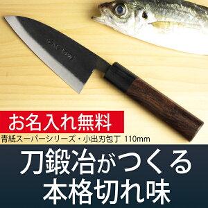 出刃包丁 スーパー シリーズ サービス