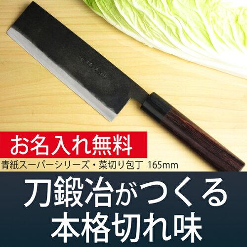 切れ味抜群の菜切り包丁 165mm 青紙スーパーシリーズ 【無料研ぎ直しサ...