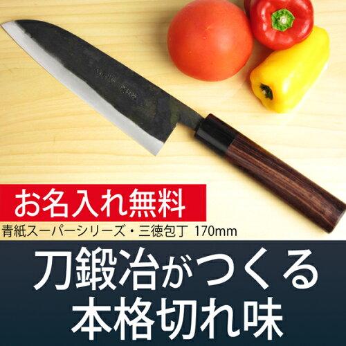 切れ味抜群の三徳包丁 170mm 青紙スーパーシリーズ 【無料研ぎ直しサー...