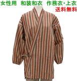 【送料無料】女性用 和装和衣 作務衣・上衣敬老の日、母の日のプレゼントにも!3129【フリーサイズ】