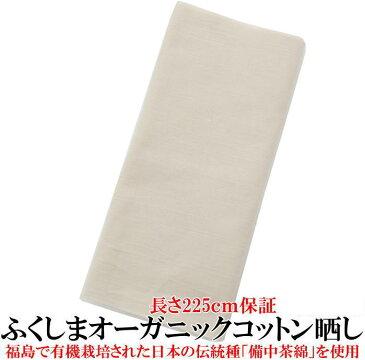 【即出荷可】さらし マスク 晒し ふくしまのオーガニックコットン晒 【無漂白 生成り色 長さ225cm 幅32cm】日本製 サラシ sarasi 生地
