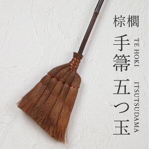 棕櫚手箒 五つ玉【 しゅろ シ...