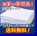 お買い得商品!! タオル 白 1枚【 タオル たおる フェイ...