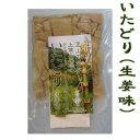 いたどり (生姜)130g 1袋/冷蔵便/春の山菜/山菜の里/高知/土佐/スカンポ/イタドリ/ごんぱち