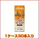 ジョージアカフェ・オ・レ 250g缶 コーヒー 1ケース【30本入り】コカ・コーラ