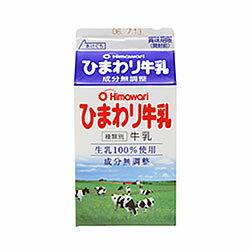 ひまわり牛乳500ml/ひまわり乳業/ぎゅうにゅう/ギュウニュウ/ミルク/牛乳