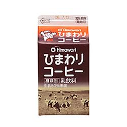 ひまわりコーヒー500ml/ひまわり乳業/ぎゅうにゅう/ギュウニュウ/ミルク/牛乳
