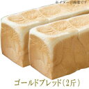 ゴールドブレッド (2斤)当社の食パンは味わいが濃くて、厚切りで食べたい方にピッタリの食パンです