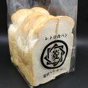 昭和レトロ食パン(2斤)/冷凍便/懐かしい昭和の喫茶店のモーニングの食パン。今も変わらず人気のパンです/菱田ベーカリー