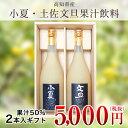 【高知県産】小夏・土佐文旦果汁飲料 2本入ギフト 720ml×2本 土佐小夏と土佐文旦の50%果汁飲料の2本セットです。贈答用・ギフトにおすすめ! 高知 岡林農園