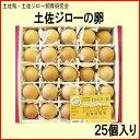 土佐ジローの卵 25個入り/土佐鴨・土佐ジロー飼育研究会