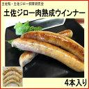 土佐ジロー肉熟成ウインナー 4本入り/土佐鴨・土佐ジロー飼育研究会/冷凍便