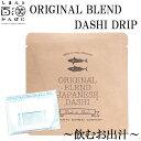 ORIGINAL BLEND DASHI DRIP /しまんと百笑かんぱに/高知/四万十/出汁/調味料/天然素材/のむおだ...