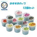 おすすめカップ 12個セット/久保田食品/アイス/バニラ/抹