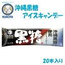 沖縄黒糖アイスキャンデー 20本入/久保田食品/サイズ3/アイス/添加物不使用