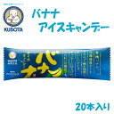 バナナアイスキャンデー 20本入/久保田食品/サイズ3/アイス/添加物不使用