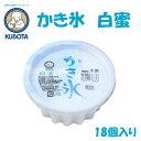 かき氷 白蜜 18個入/久保田食品/サイズ10/アイス/添加物不使用 その1