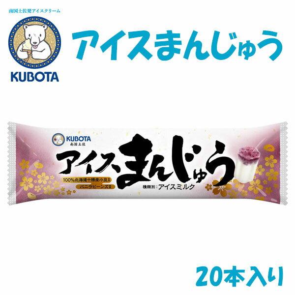 アイスまんじゅう20本入/久保田食品/サイズ6/アイス/添加物不使用