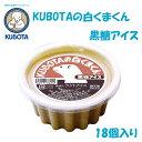 KUBOTAの白くまくん黒糖アイス 18個入/久保田食品/サイズ10/アイス/添加物不使用