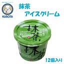 抹茶アイスクリーム 12個入/久保田食品/サイズ4/アイス/添加物不使用