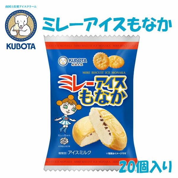 久保田食品『ミレーアイスもなか』