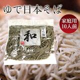 ゆで日本そば 冷水麺 「和」 ご家庭用10人前 ゆでそば 関西麺業