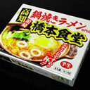 高知名物 須崎の橋本食堂 鍋焼きラーメン4人前(半生)