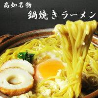 高知県アイランド食品『須崎鍋焼きラーメン橋本食堂』