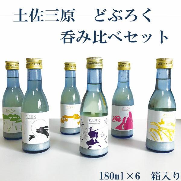 土佐三原どぶろく 呑み比べセット 180ml×6...の商品画像