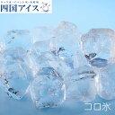 四国アイス コロ氷 Sサイズ(約34mm) 1.0kg(約35個入り)/ロックアイス/ウイスキー/梅酒/水割り/バー/キャンプ/家飲み